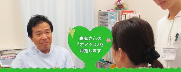 イオン厚木オアシス診療所は、患者さんの「オアシス」を目指します。
