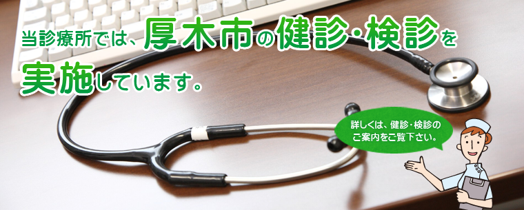 当診療所では、厚木市の健診・検診を実施しています。
