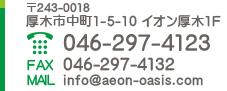 イオン厚木 オアシス診療所